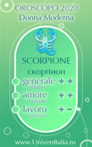 Гороскоп 2020. Скорпион
