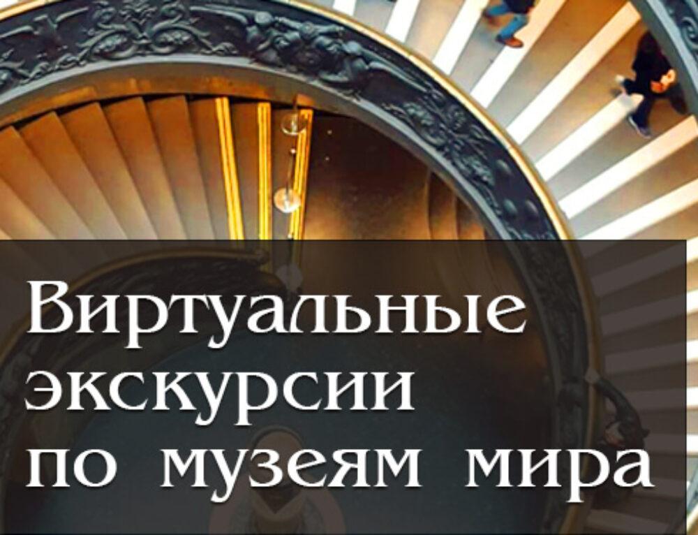 Виртуальные экскурсии по музеям мира