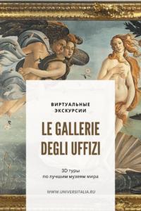 Галерея Uffizi